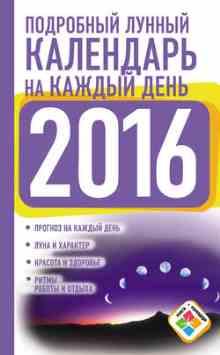 ��������� ������ ��������� �� ������ ���� �� 2016 ��� (����������� ����)