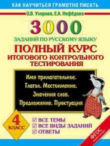 3000 ������� �� �������� �����. ������ ���� ��������� ������������ ������������. ��� ����. ��� ���� �������. ������. 4 ����� (�������� �. �.)