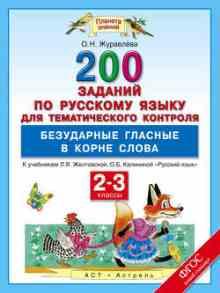 200 ������� �� �������� ����� ��� ������������� ��������. ���������� ������� � ����� �����. 2-3 ������ (��������� �. �.)