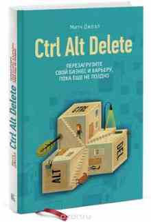 Ctrl Alt Delete. ������������� ���� ������ � �������, ���� ��� �� ������ (����� ����)