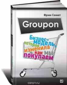 Groupon. ������-������, ������� �������� ��, ��� �� �������� (������ �����)