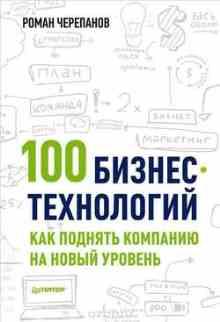 100 ������-����������. ��� ������� �������� �� ����� ������� (��������� �����)
