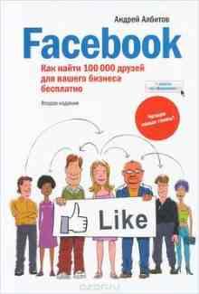 Facebook. ��� ����� 100 000 ������ ��� ������ ������� ��������� (������� ������)