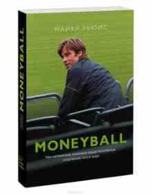 MoneyBall. ��� ���������� �������� ����� ���������� ���������� ���� � ���� - ����� �����