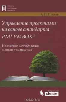 ���������� ��������� �� ������ ��������� PMI �����. ��������� ����������� � ���� ���������� (������ �. �.)