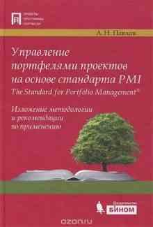 ���������� ���������� �������� �� ������ ��������� PMI The Standart for Portfolio Management - ������ �. �.