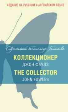������������. The Collector - ����� ����