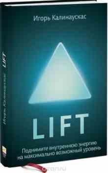 Lift. ��������� ������� �� ����������� ��������� ������� (����������� �����)