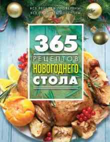 365 �������� ����������� ����� (�������� ���������)