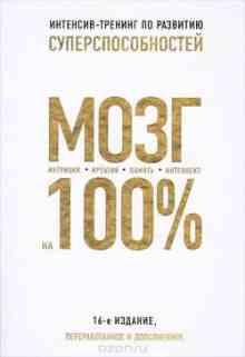 ���� �� 100%. ���������. ������. �������. ��������. ��������-������� �� �������� ����������������� (�������� ���������)