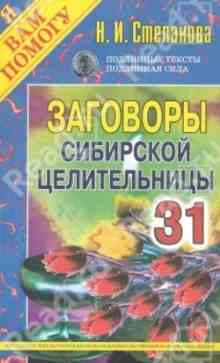 �������� ��������� ������������. ������ 31 (��������� �������)