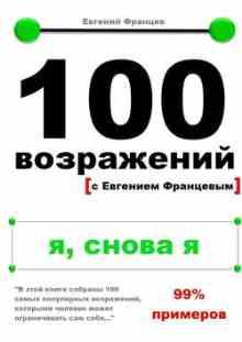 100 ����������. �, ����� � (������� �������)
