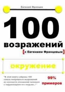 100 ����������. ��������� - ������� �������
