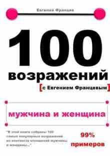 100 ����������. ������� � ������� (������� �������)