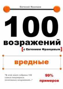 100 ����������. ������� - ������� �������