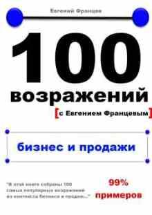 100 ����������. ������ � ������� - ������� �������