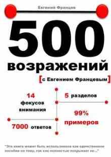 500 ���������� (������� �������)