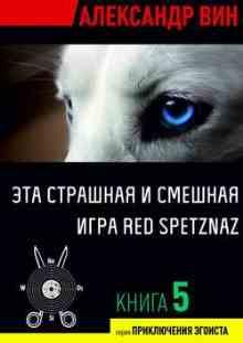 ��� �������� � ������� ���� Red Spetznaz - ��� ���������