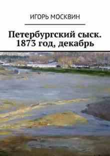 ������������� ����. 1873 ���, ������� (������� ����� ������������)