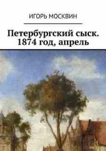 ������������� ����. 1874 ���, ������ (������� ����� ������������)