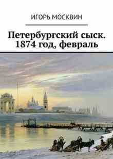 ������������� ����. 1874 ���, ������� (������� ����� ������������)
