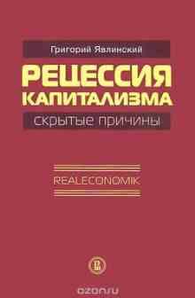 �������� �����������  ������� �������. Realeconomik - ��������� ��������