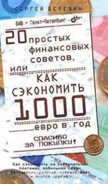20 ������� ���������� �������, ��� ��� ���������� 1000 ���� � ��� (������� �. �.)