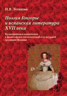 ������ ������� � ��������� ���������� XVII ����. ������������ � ���������� � ����������-������������� � ���������� �������� ������� (�������� �. �.)