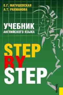 ������� ����������� �����. Step by step (�������� ���������)