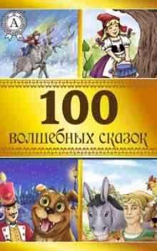 100 ��������� ������ (������� ���������)