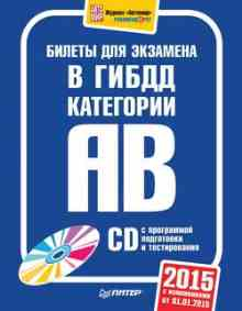 ������ ��� �������� � ����� 2015. ��������� � � B (�������� ���������)