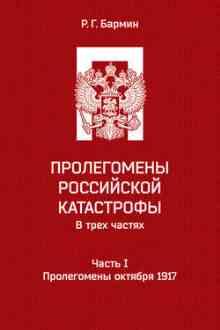 ����������� ���������� ����������. ����� I. ����������� ������� 1917 (������ �������)