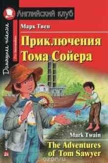 ����������� ���� ������ / The Adventures of Tom Sawyer - ���� ����