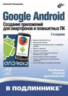 Google Android. �������� ���������� ��� ���������� � ���������� �� (2-� �������) (��������� �������)