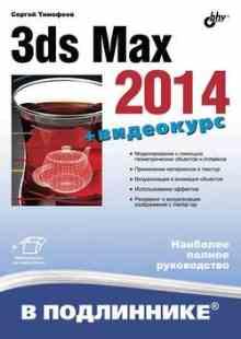3ds Max 2014 (�������� ������)