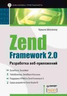 Zend Framework 2.0. ���������� ���-���������� - �������� ������