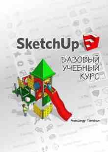 SketchUp. ������� ������� ���� (������� ���������)
