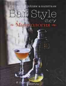 ��� �� ��������� � �������� Bar Style 1. ���������� (���������� �������) - ��������� �����