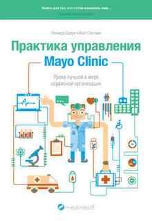 �������� ���������� Mayo Clinic. ����� ������ � ���� ��������� ����������� - ������� ����
