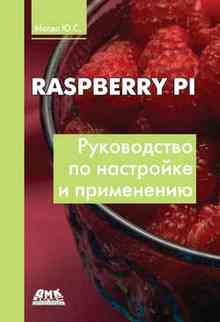 Raspberry Pi. ����������� �� ��������� � ���������� (����� ����)