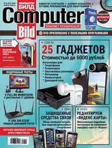 ComputerBild 12/2015 (��������� �������)
