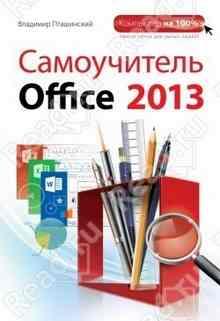 ����������� Office 2013 - ���������� ��������