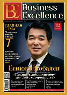 Business Excellence (������� ������������)  8 (182) 2013 (��������� �������)