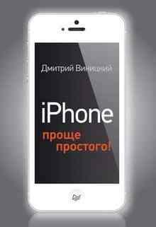 iPhone  ����� ��������! - �������� �������