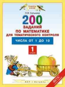 200 ������� �� ���������� ��� ������������� ��������. ����� �� 1 �� 10. 1-� ����� (�������� ������)