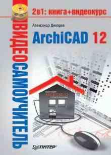ArchiCAD 12 - ������� ���������