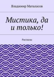 �������, �� � ������! (��������� ��������)