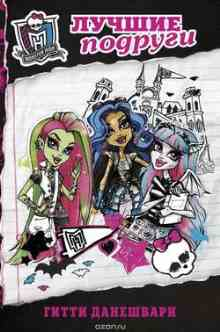 Monster High. ������ ������� - ��������� �����