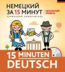 �������� �� 15 �����. ��������� �������. (MP3) - ������ �. �.