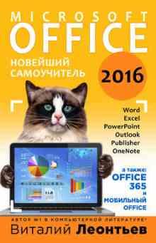 Office 2016. �������� ����������� (�������� �������)